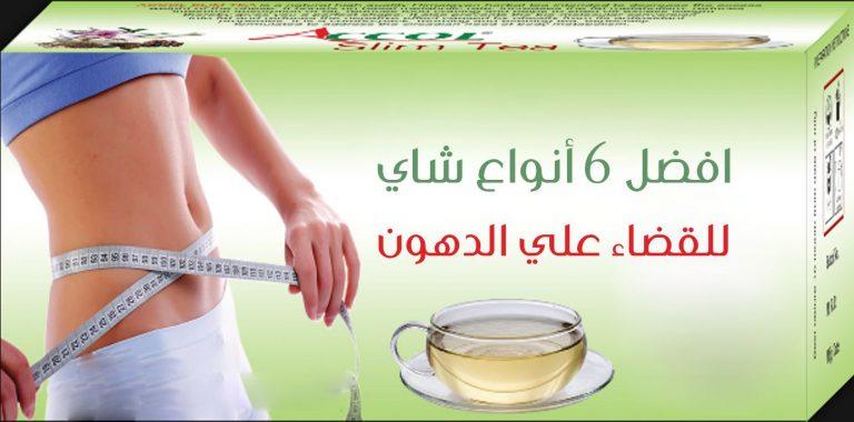 أفضل شاي لتخسيس البطن وإنقاص الوزن الزائد من الصيدلية