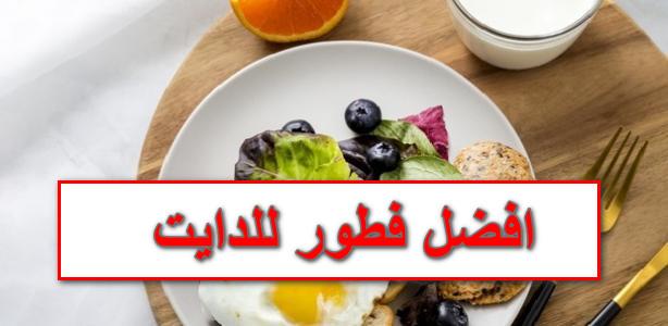 افضل فطور للدايت