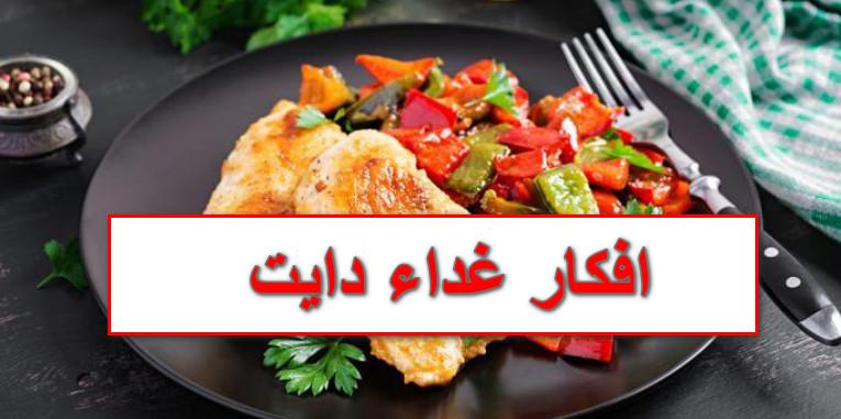 افكار عمل غداء دايت وصفات غداء دايت سهلة وسريعه