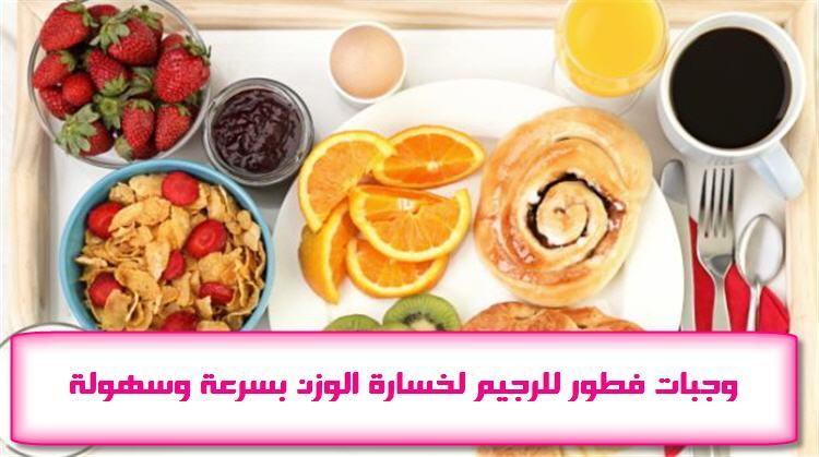 وجبات فطور للرجيم لخسارة الوزن بسرعة وسهولة
