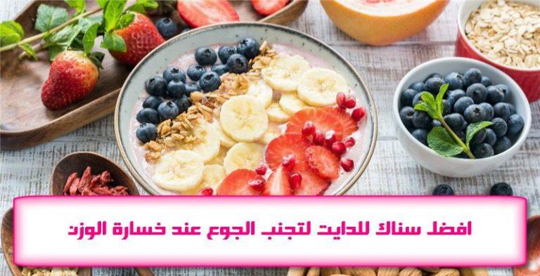 افضل سناك للدايت لتجنب الجوع عند خسارة الوزن
