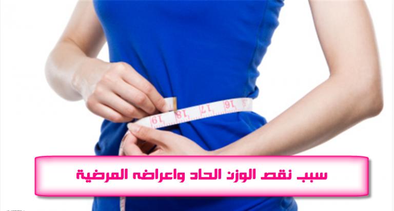 سبب نقص الوزن الحاد واعراضه المرضية