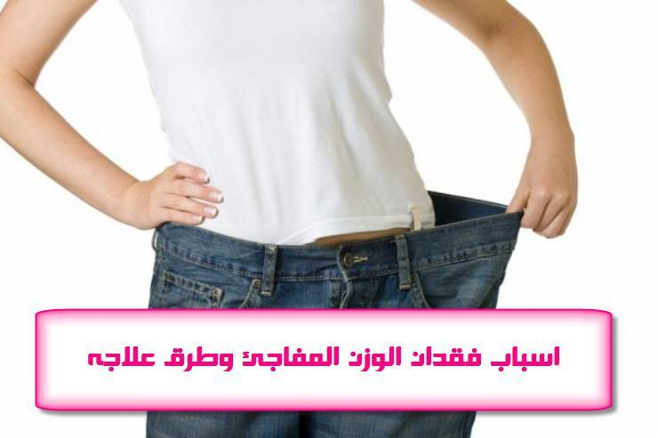 اسباب فقدان الوزن المفاجئ وطرق علاجه