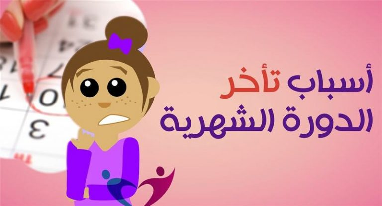 أسباب تأخر الدورة الشهرية وماهي أعراضها ؟