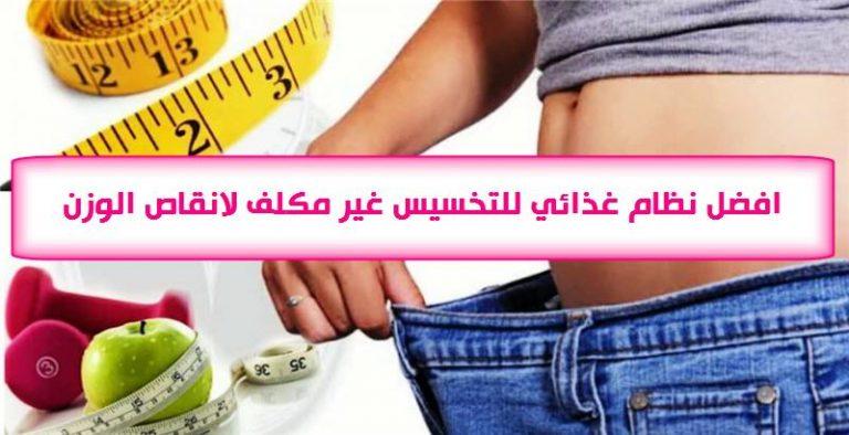 افضل نظام غذائي للتخسيس غير مكلف لانقاص الوزن