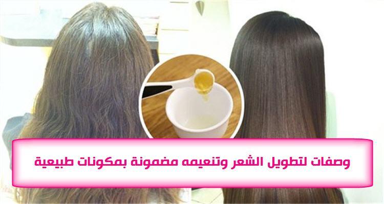 وصفات لتطويل الشعر وتنعيمه مضمونة بمكونات طبيعية
