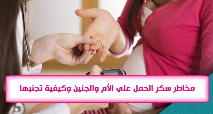 مخاطر سكر الحمل علي الأم والجنين وكيفية تجنبها